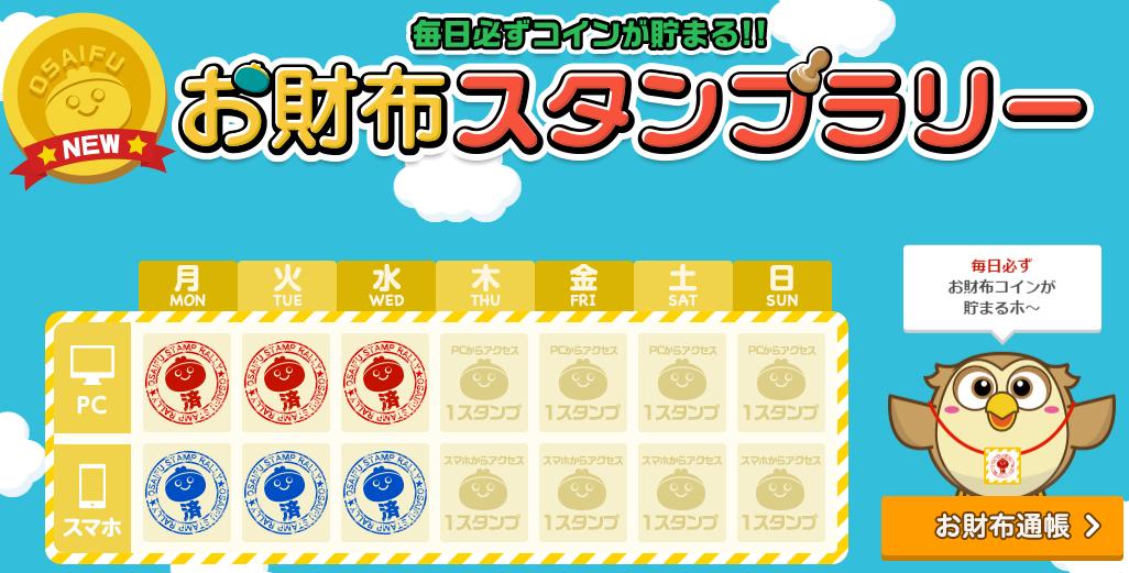 20151118_osaifu_stamp