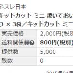 モラタメから商品(キットカット ミニ)が届きました!(∩´∀`)∩20150527