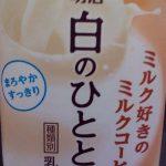 モラタメから商品(白のひととき)が届きました!(∩´∀`)∩20150624