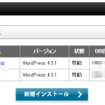 Xdomainで「.wp.xdomain.jp」のブログを独自ドメインに変更する際の注意点