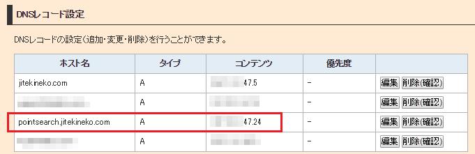 20151017_domain_change_03