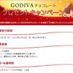 新興ポイントサイトのポイチェンでGODIVAチョコレートのキャンペーンをやってますね。