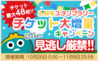 20151028_osaifu_ticketup_campaign