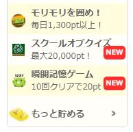 20151105_gendama_menu