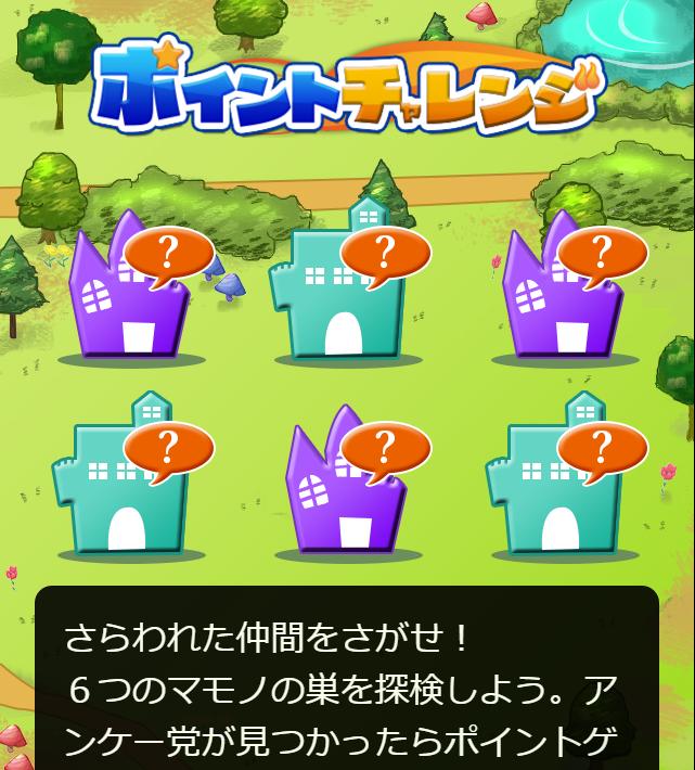 20151112_macromill_kuji02