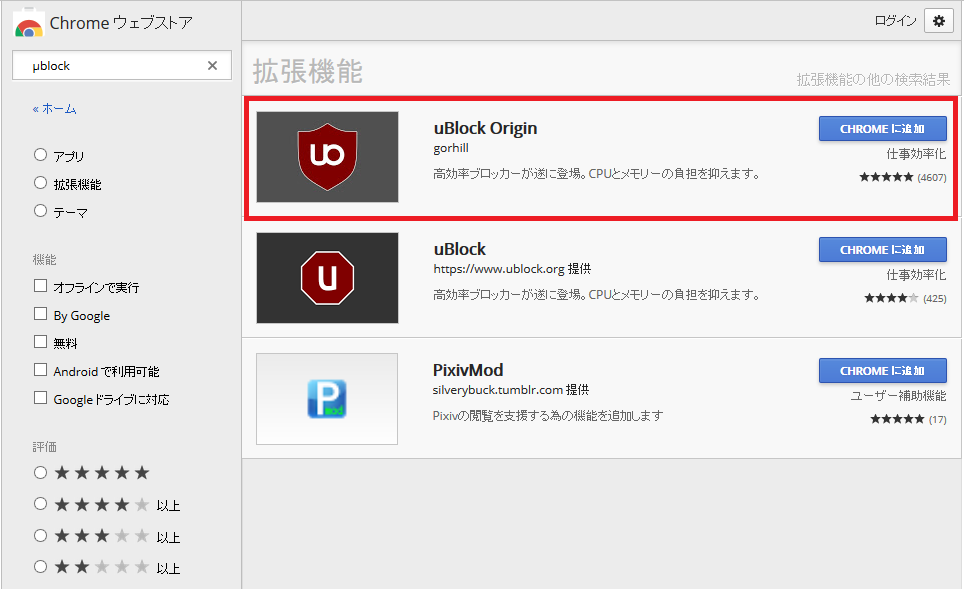 20151125_ad_block_u