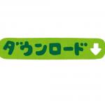 CMくじ(dreevee.com)自動巡回ツール(UWSC)を公開します