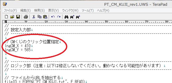 descript_PT_CM_KUJI_04