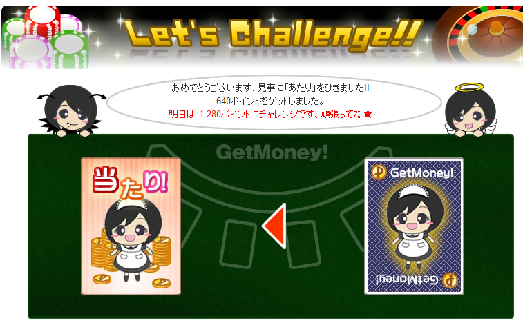 20151205_getmaney_challenge01