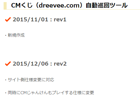 20151206_uwsc_download_history_20151206