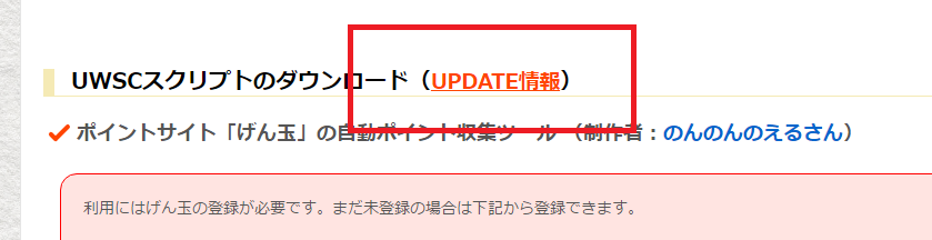 20151206_uwsc_download_history_link