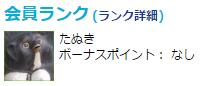 20151208_i2i_ranking_tanuki