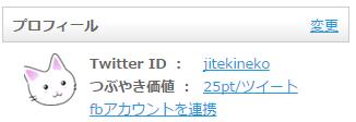 20151209_tweepie_2