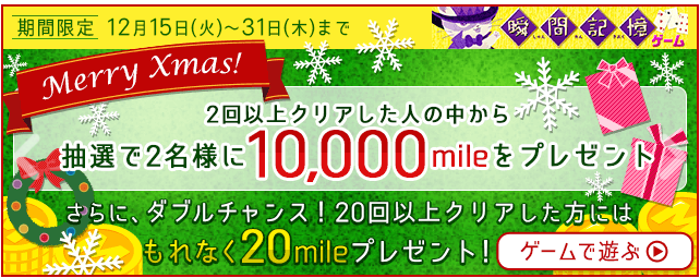 20151215_mile_can1