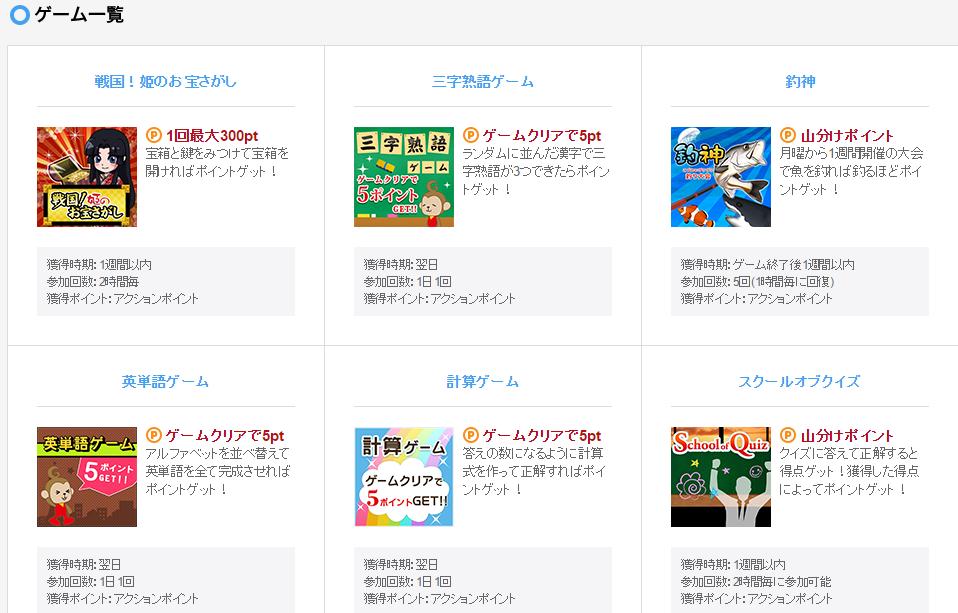 20151221_eikyuufumetu_game