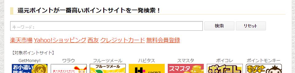 還元ポイントが一番高いポイントサイトを一発検索!