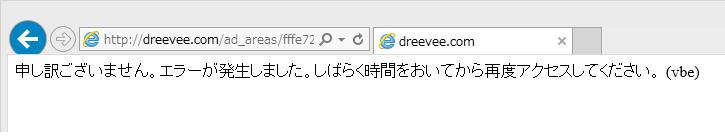 20160115_dreevee_error1