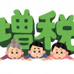 消費税増税反対派の中にはエゴイストがいる!日本の未来を真剣に考えて欲しい。