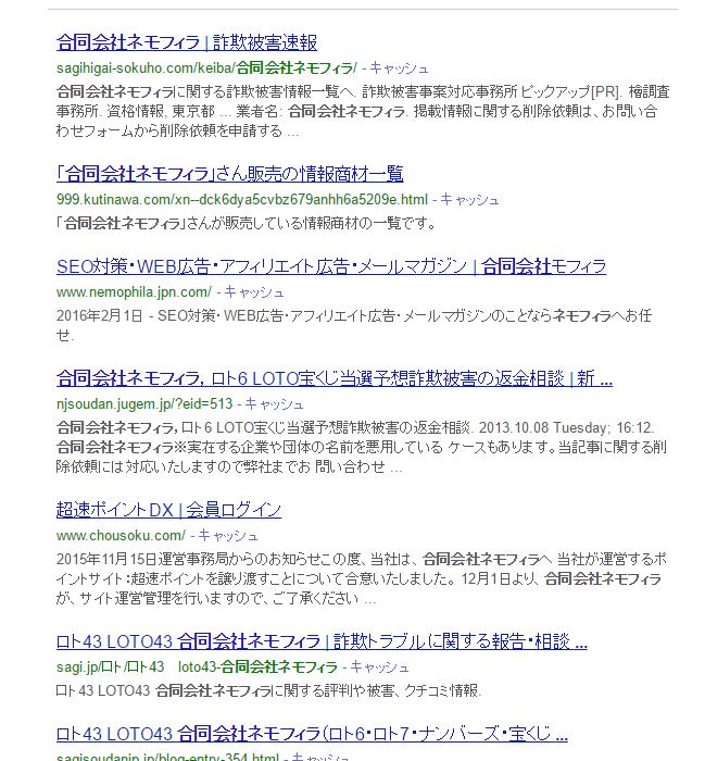 20160330_nemofila_search
