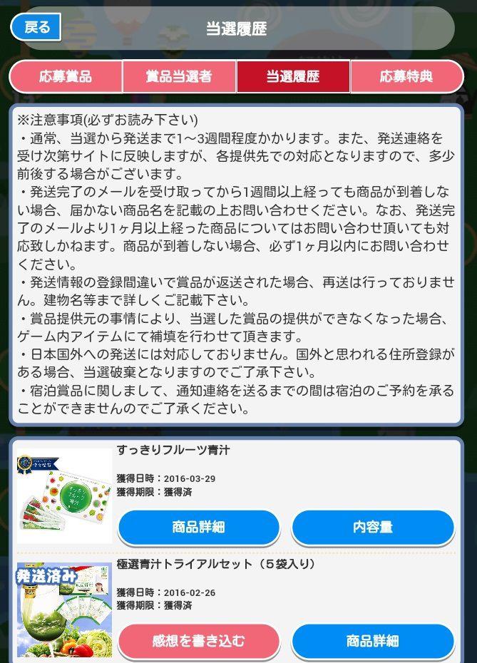20160406_gochipon_3