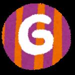 Gポイントの友達紹介制度が改善し、ブログで稼げるお小遣いサイトになりつつある。