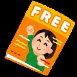2016年最新版! 「楽天ポイント」を無料コンテンツのみでザクザク稼ぐ7つの方法。