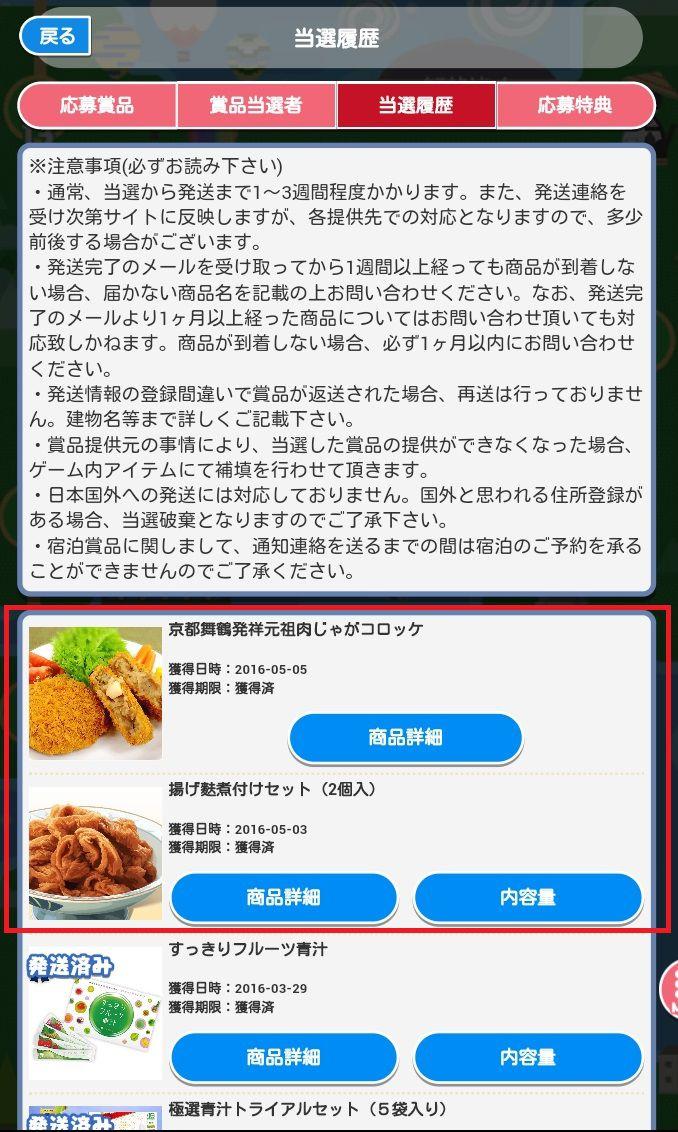 20160506_gochipon_1