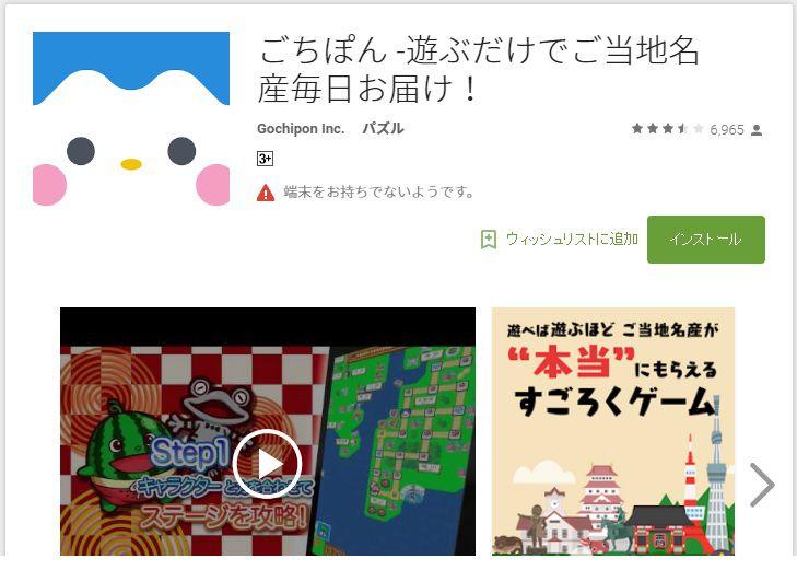 20160506_gochipon_4