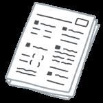 GMOリサーチのアンケートモニター「infoQ」はコンスタントに稼げるサイトになりました。