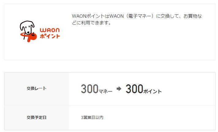 20160606_waon_money