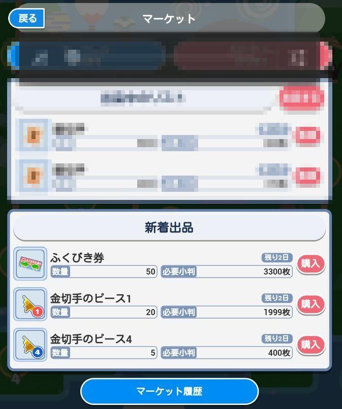 20160727_gochipon_3
