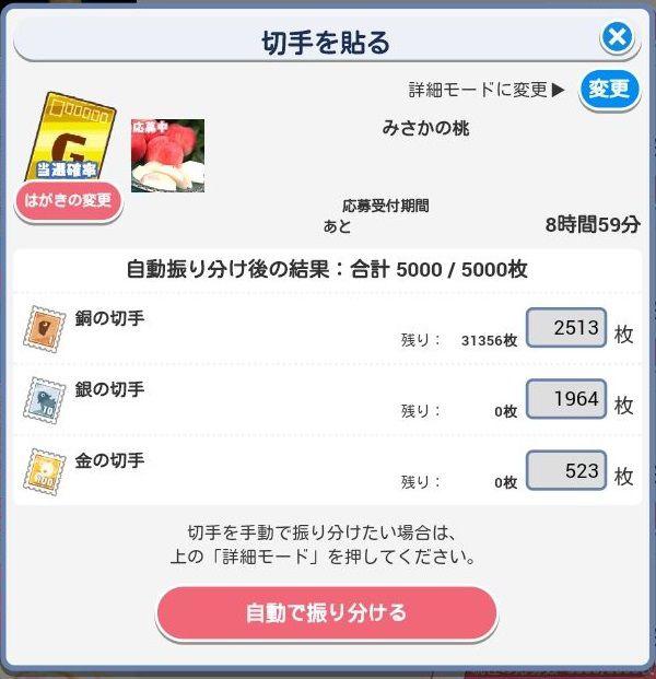 20160727_gochipon_4