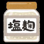 失敗しない!美味しくて健康的な「塩麹(塩糀)」の作り方+お手軽レシピ。