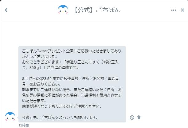 20160816_gochipon