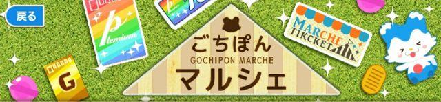 20161116_gochipon_04