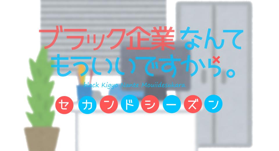 20161201_anime