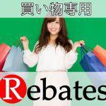 楽天Rebatesのポイント付与タイミング改善+ランクアップ対象!初回購入キャンペーン実施中。
