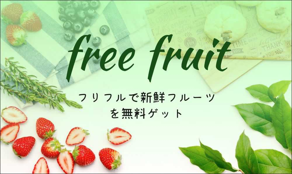 フリフルが人気急上昇!規格外の新鮮フルーツが無料当選+類似サービス。