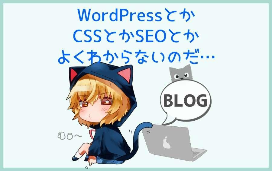 ブログ初心者が、作り方・運営で困ったら「teratail(テラテイル)」に聞いてみ?