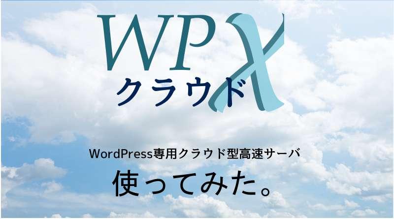 wpXクラウドにサーバー移設+ブログ常時SSL化してみたらハマった罠。