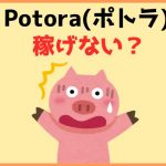 Potora(ポトラ)の評判が良くない理由。大手運営の安心感、コンテンツ豊富なのに…。