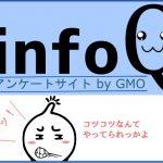 infoQは最強のアンケート集約サイトに!?。口コミレビュー機能付いたが、迷走してるコンテンツも…。