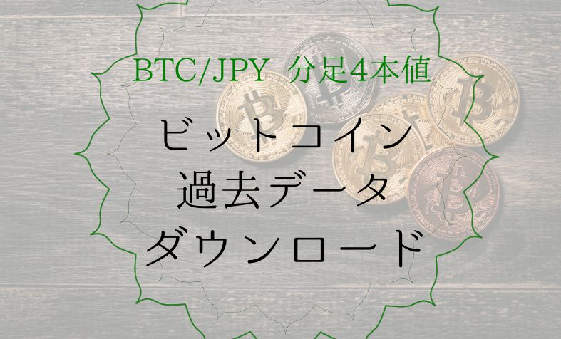 ビットコインの過去価格CSVデータ(分足4本値)をゲットする方法+ダウンロード。