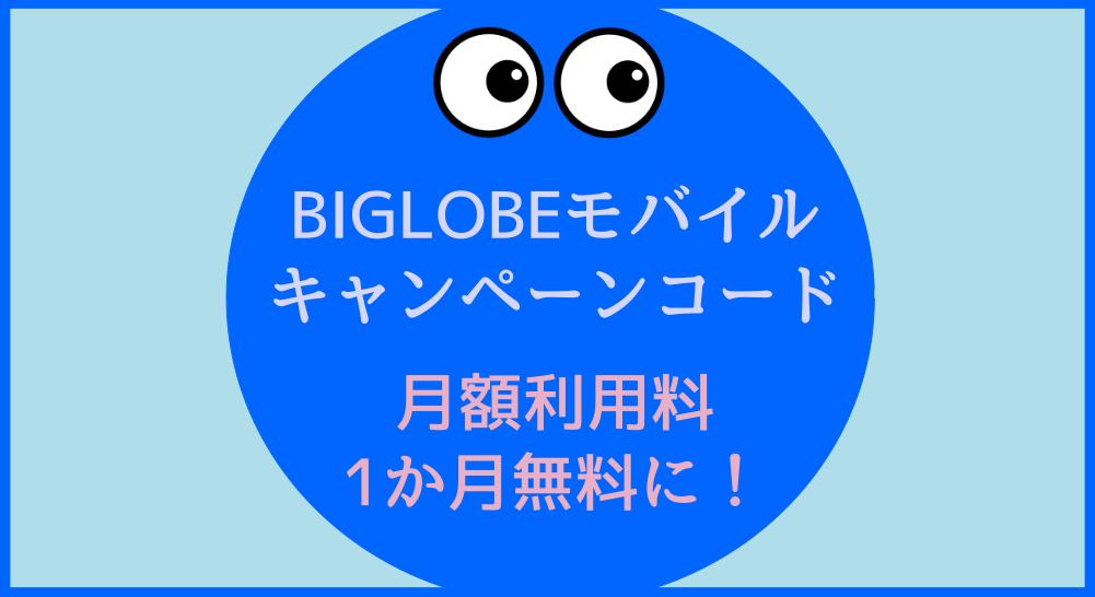 BIGLOBEモバイル 友達紹介コード【2019年5月@最新キャンペーン版/併用可】格安SIMの料金が1ヵ月無料に。