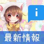 お財布.comで1300円もらえる2018夏の友達紹介キャンペーン実施中。