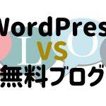 WordPressと無料ブログサービスで悩む?特徴を簡単に整理。もう答えは決まってるのでは?
