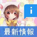 """お財布.comで新元号""""令和""""記念 還元率大幅アップキャンペーン実施中。キエエェェー!"""