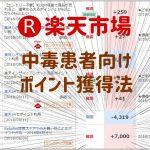 ポイントサイト経由→楽天市場で1%還元ptもらって満足してるの?
