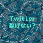 Tweepieの「つぶやき価値」「収益」公開。Twitterでつぶやくだけで稼げるのか?