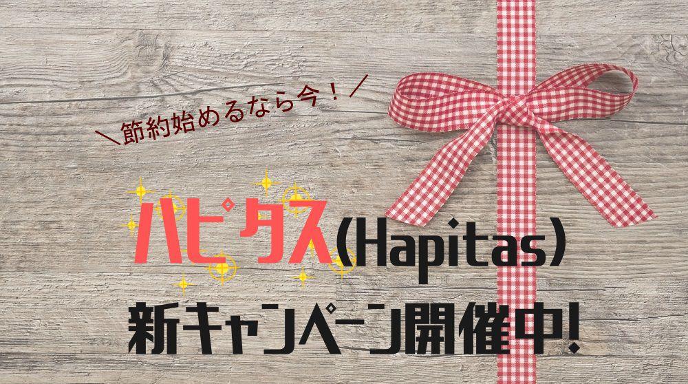 ハピタスが期間限定の新キャンペーン中(2018/10~)。使い方・貯め方まとめ。